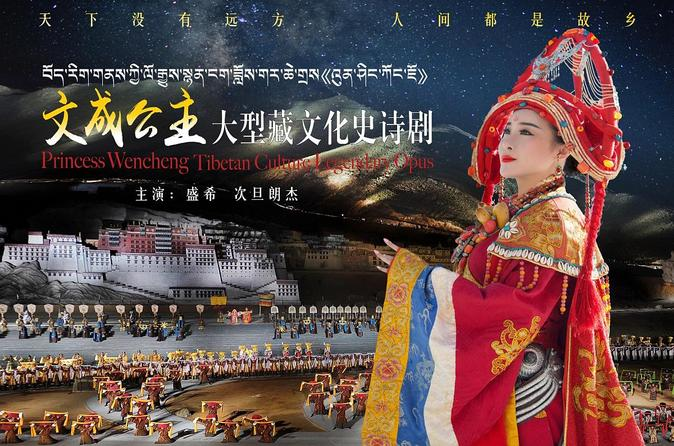 live-action-opera-show-princess-wencheng-in-tibet