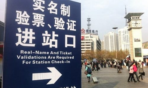 China Train Tour The Policy about China Train Ticket