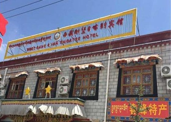Gang Gyan Shigatse Orchard Hotel Featured